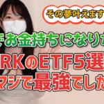 ARKのオススメETF5選