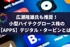 【APPS】デジタル・タービンとは?
