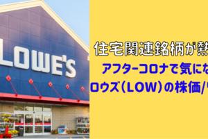 ロウズ株価